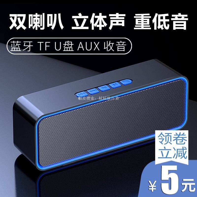 【屁屁俠百貨】雙喇叭戶外大音量無線藍牙音箱3d環繞家用插卡小音響電腦重低音炮