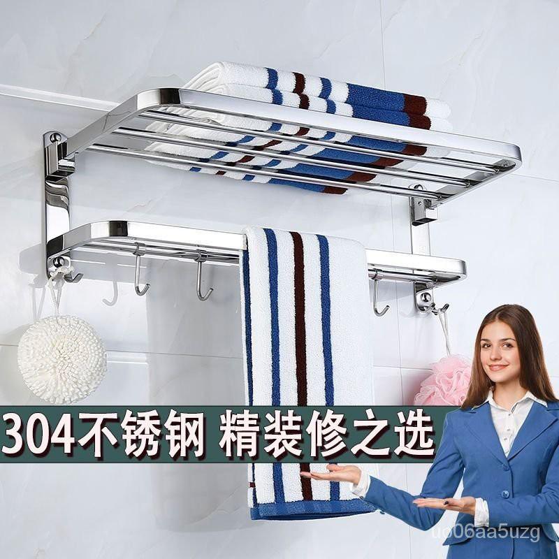 🔥304不銹鋼特厚毛巾架免打孔摺疊毛巾掛架浴室壁掛浴巾收納置物架🔥