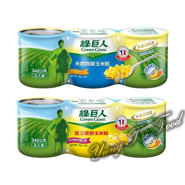 【綠巨人】 天然特甜/金玉雙色 玉米粒340g*3罐 一組價 #超取限3組