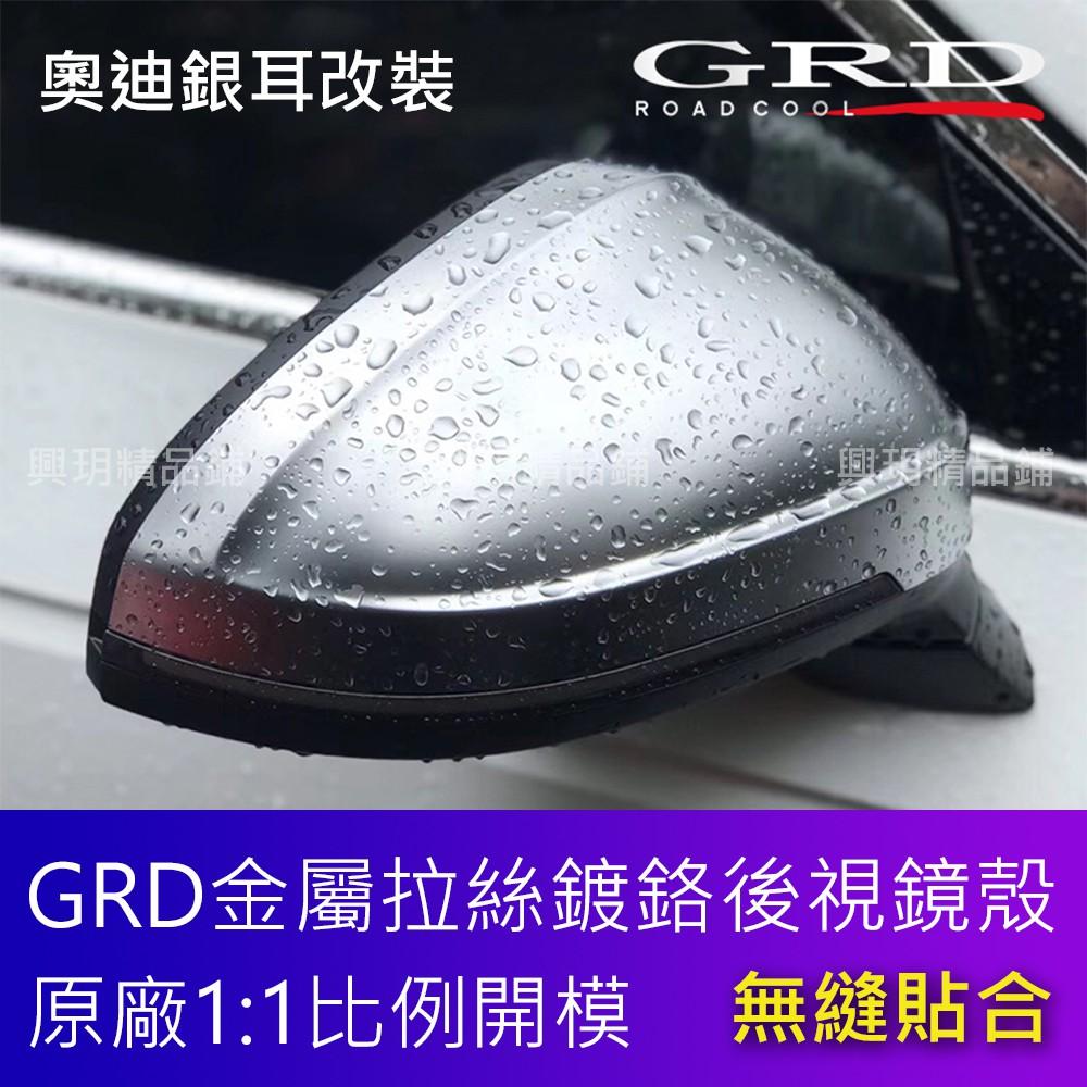 GRD 奧迪 audi A1 A3 A4 A5 A6 A7 A8電鍍亞光 後視鏡外殼 鍍鉻 銀耳朵