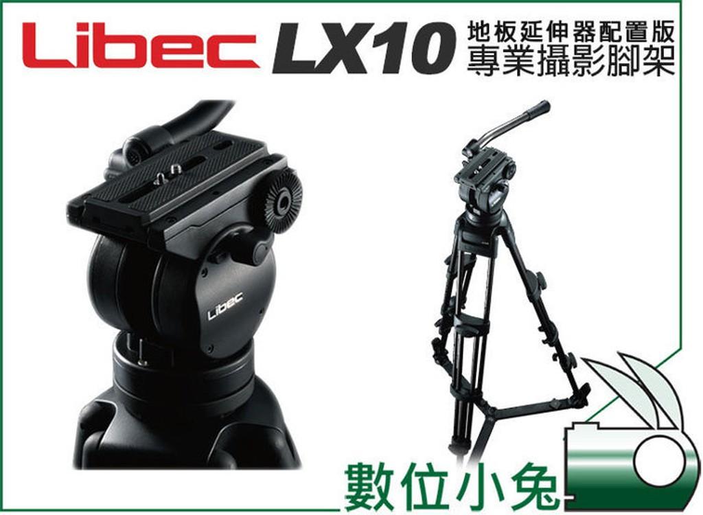 數位小兔【日本 Libec 專業攝影腳架 LX10 Studio 公司貨】三腳架 100mm碗公 載重16公斤 滑輪車