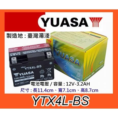 ~成功網~湯淺電池YUASA YTX4L-BS 4號50cc山葉/光陽機車電池電瓶 同 GS GTX4L-BS
