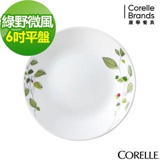 【美國康寧 CORELLE】 綠野微風6吋平盤 台中市
