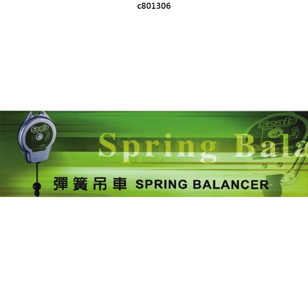 海豹牌 彈簧吊車 SB-600-5000電動 氣動 起子 專用 起重 小吊車 吊具