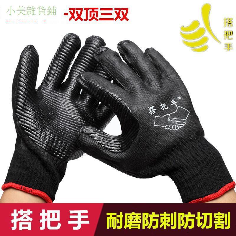 搭把手黑軟膠片浸涂掛膠勞保手套加厚耐磨防切割防刺防油工作防護#小美雜貨鋪
