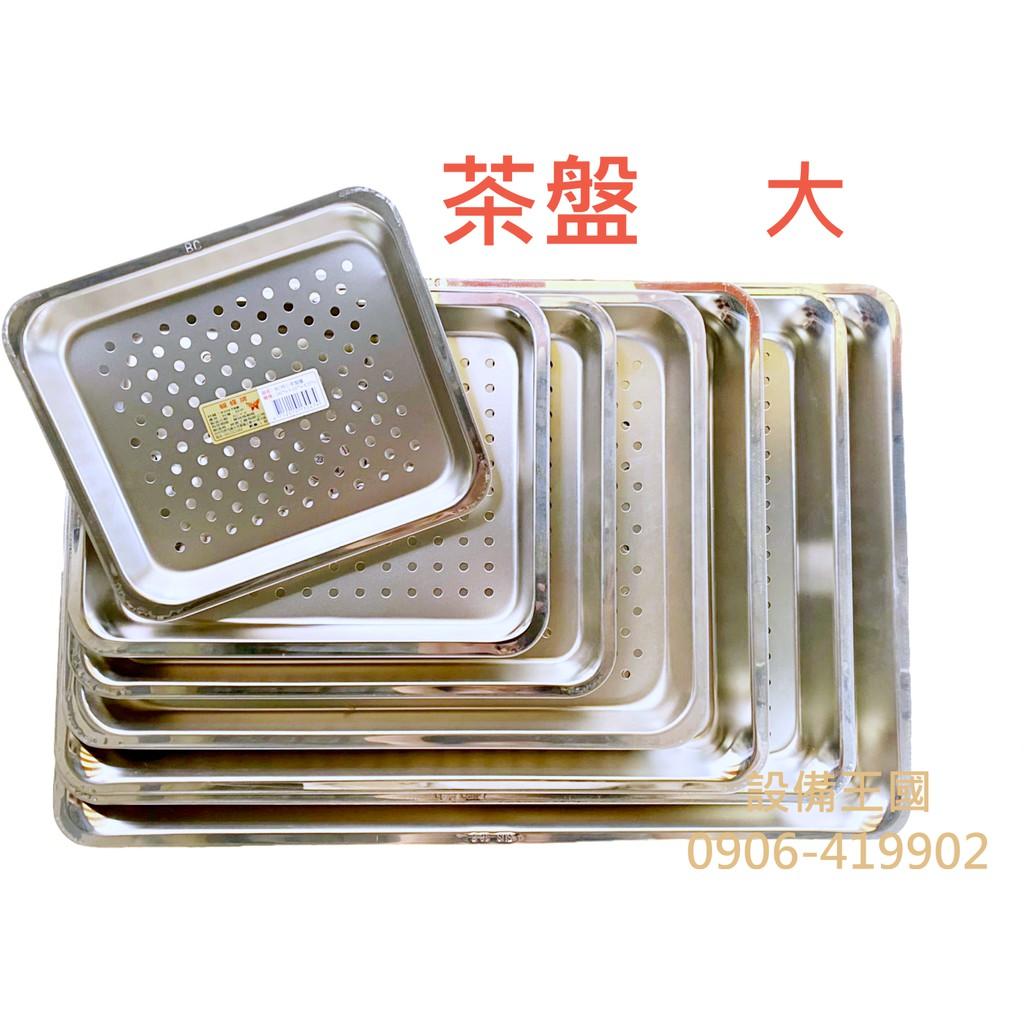 《設備王國》廟口茶盤上層 大茶盤  正304不鏽鋼 滴水盤  漏盤 台灣製造