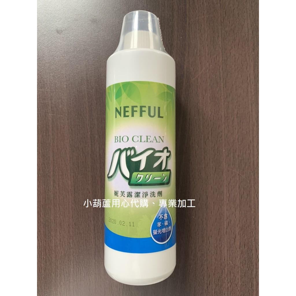 🔥妮芙露 Nefful 妮美龍 負離子 NS002 潔淨洗劑 (500ml)