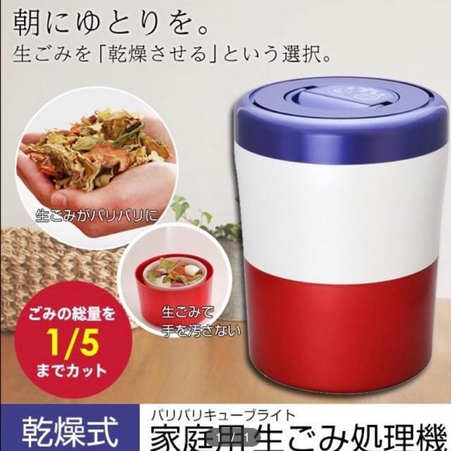 安心保固 島產業 PCL-33 廚餘處理機 家庭用 廚餘乾燥機 家庭用 減量 溫風乾燥 靜音 除臭