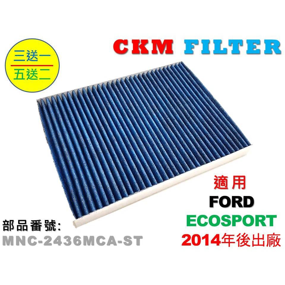【CKM】福特 FORD ECOSPORT 小豬 14- 抗菌 抗敏 無毒 PM2.5 活性碳冷氣濾網 空氣濾網 靜電