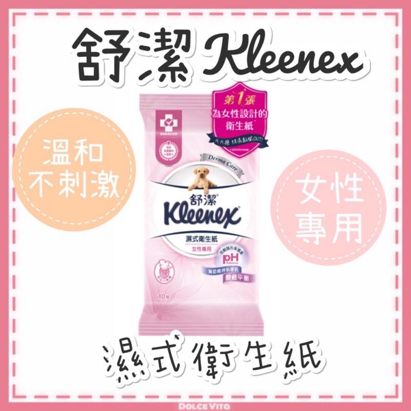 Kleenex舒潔 溼式衛生紙 女性專用