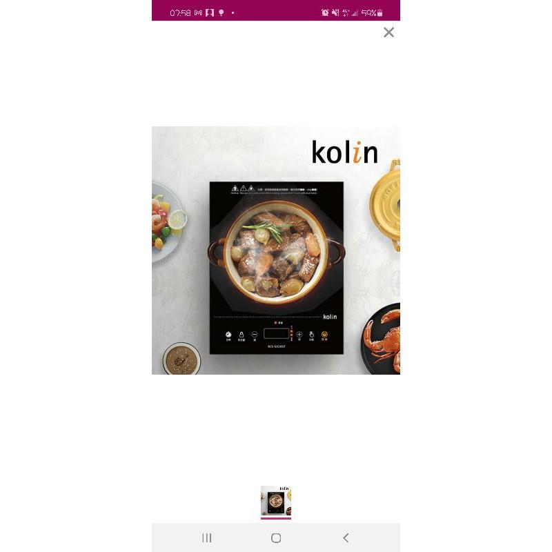 【Kolin 歌林】觸控式黑晶電陶爐(KCS-SJ1301T) 可面交