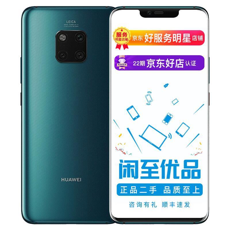 【二手95新】華為 HUAWEI Mate 20 Pro 手機   8GB+128GB (3D面部識別+屏內指紋)