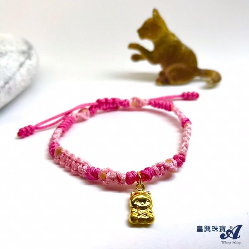 純金9999招財貓造型粉桃色手繩[皇興珠寶銀樓]