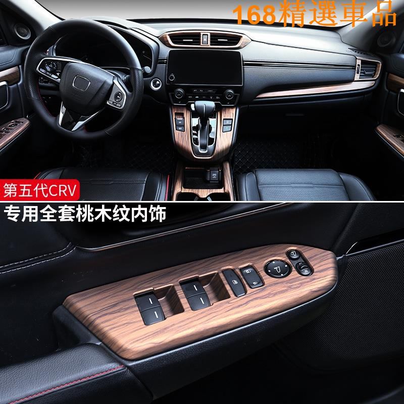 17-20款CRV5代 桃木紋內飾 全套 CRV中控改裝 飾配件 排擋面板 水杯框 玻璃升降 精選車品PPQRR
