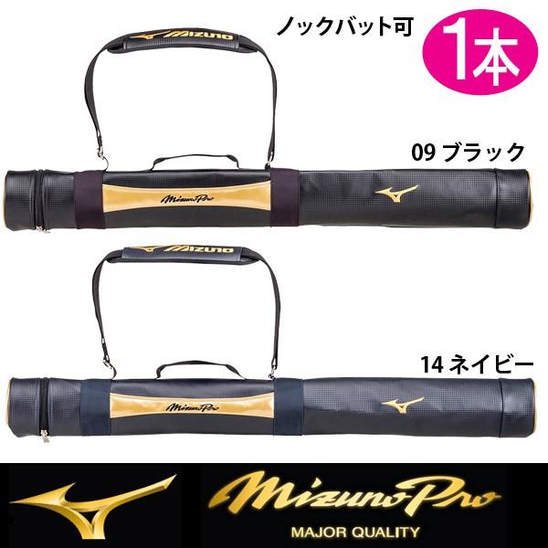 MIZUNO PRO 球棒袋 (單支)