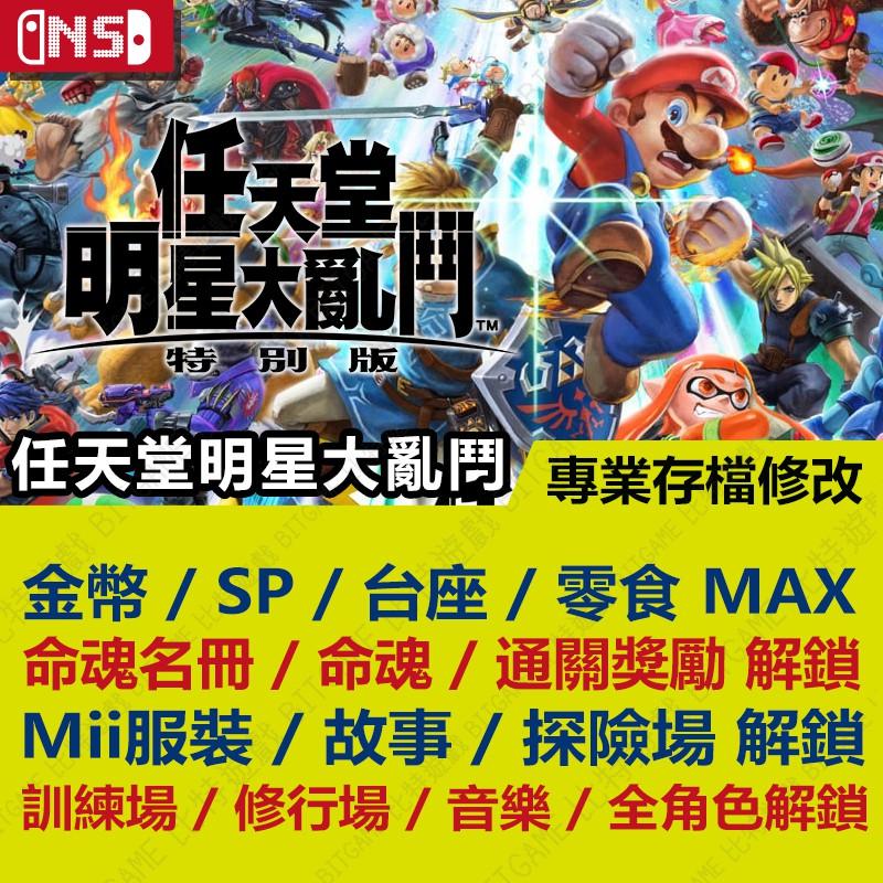 【NS】 任天堂 明星大亂鬥 特別版 -專業存檔修改 NS 金手指 Nintendo Switch