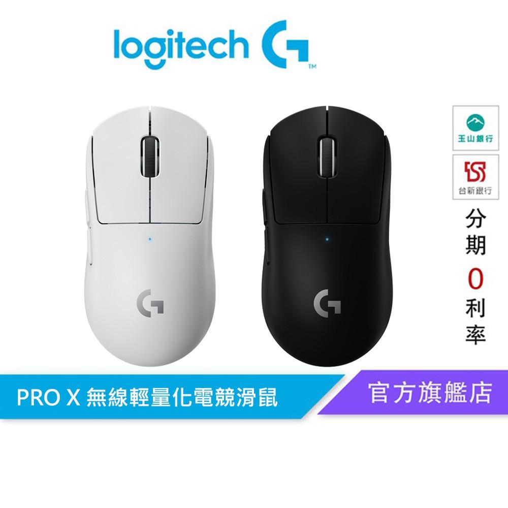 Logitech 羅技 PRO X無線輕量化電競滑鼠