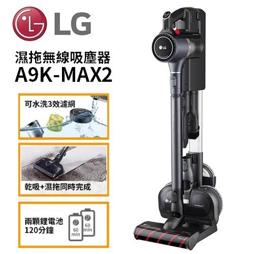 LG 樂金 A9K-MAX2 濕拖無線吸塵器 (聊聊可議) K系列 CordZeroThinQ A9 1年保固