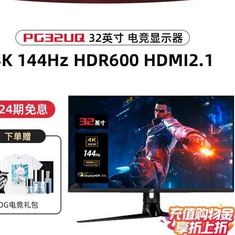 【現貨正品】ROG/玩家國度PG32UQ 32英寸台式電腦HDR600顯示器4K 144HZ遊戲液晶1m0