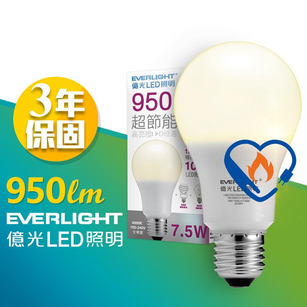 億光 7.5W 超節能 LED燈泡 全電壓 自然光 EVERLIGHT 保固三年