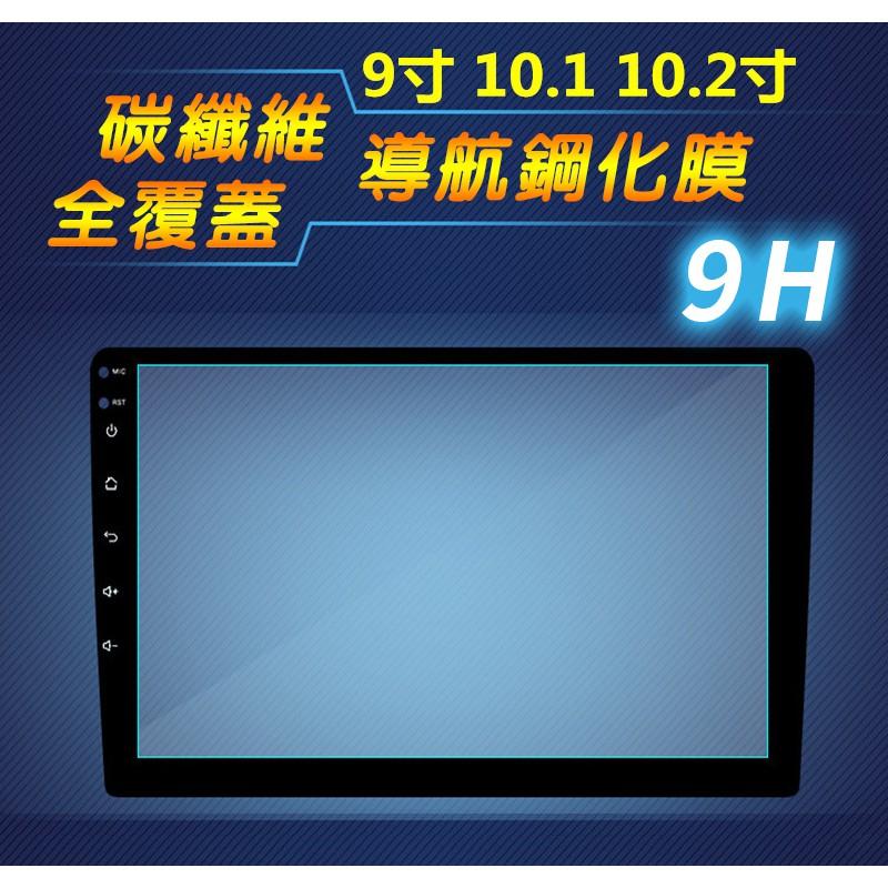 【現貨】安卓機 9吋、10吋、10.1吋、10.2吋車用改裝安卓機 9H鋼化保護貼 鋼化玻璃保護貼 鋼化 保護