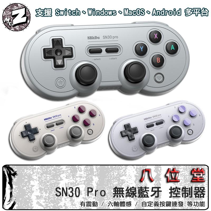 現貨 免運 八位堂 8Bitdo SF30 Pro SN30 Pro SN G 無線 藍芽 控制器 手把