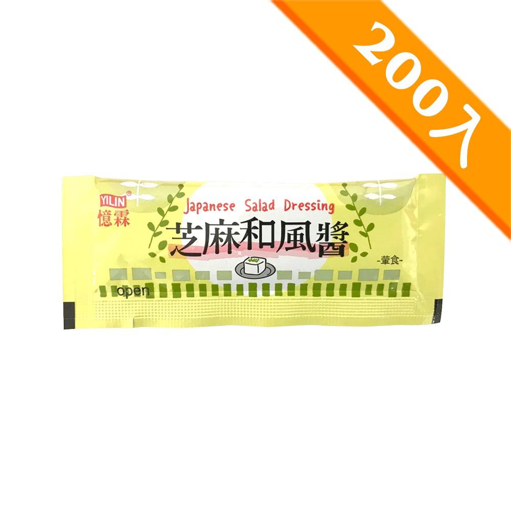 憶霖 芝麻和風醬(12g x 200入/袋) (超取限購一袋)