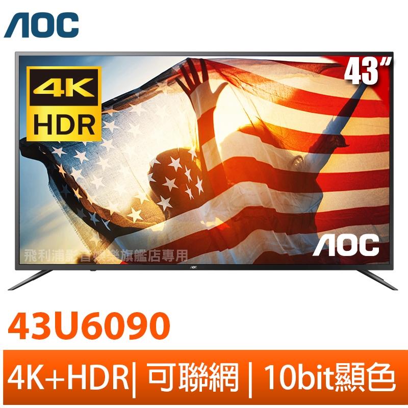 【美國AOC】43吋4K HDR聯網液晶顯示器+視訊盒43U6090-福利品