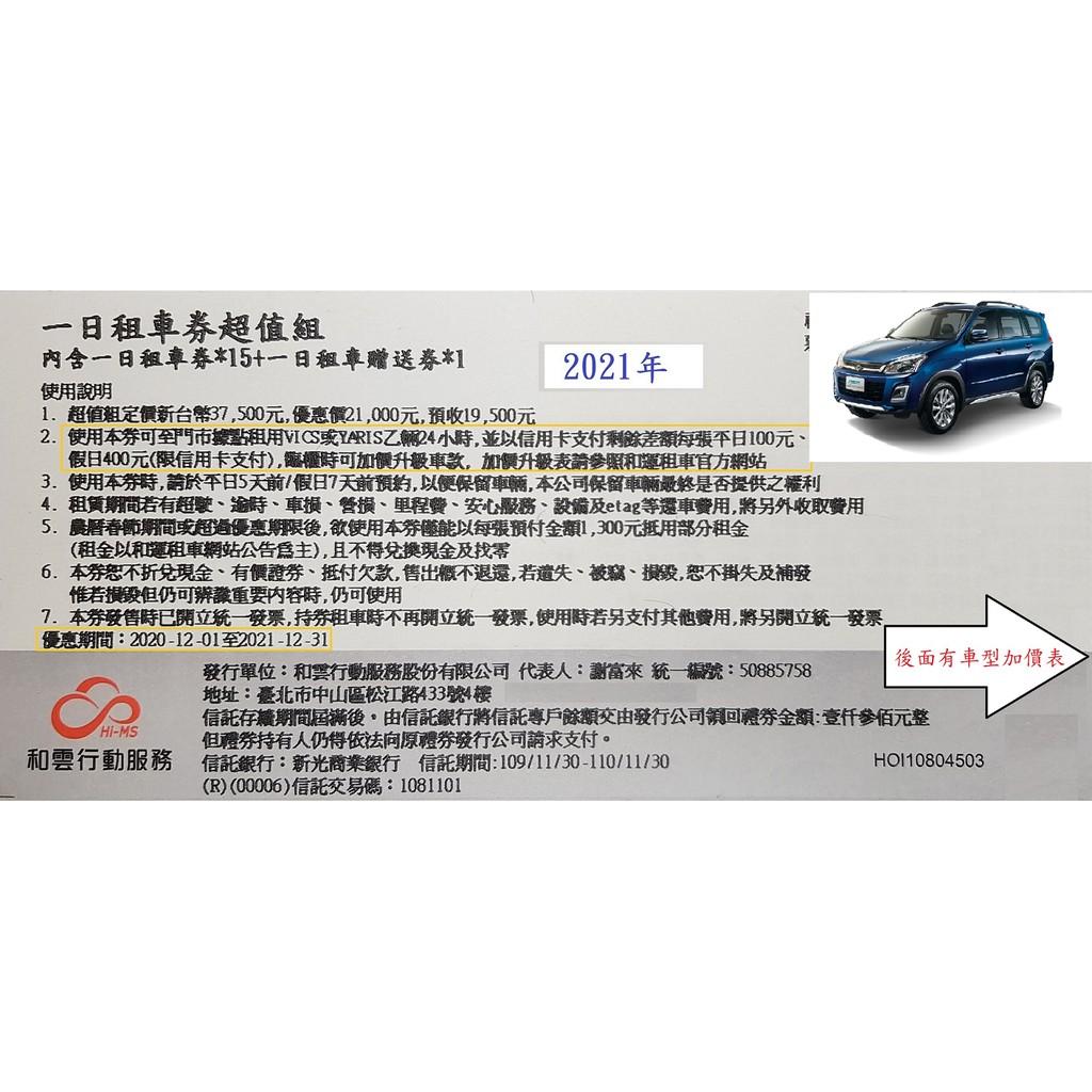 以和運租車券租ZINGER 2.4(5人座)購券外取車再刷平日500元、假日850元