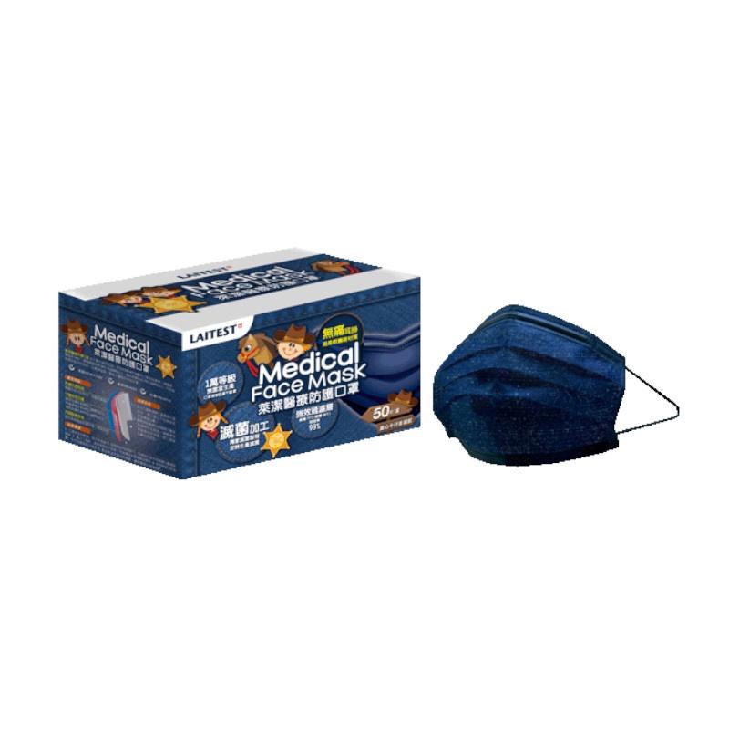 萊潔 醫療防護兒童口罩-童心牛仔金屬藍(50入/盒裝)(衛生用品,恕不退貨,無法接受者勿下單)