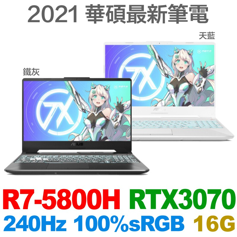 🔥新上市🔥華碩ASUS AMD R7-5800H 八核 RTX3070 電競筆電 TUF FX516PR 天選2