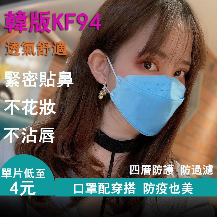 韓國KF94口罩立體口罩 魚形口罩 魚型口罩  彩色 迷彩 圖案 造型 印花 日常防護民用口罩 非醫用韓版口罩防飛沫