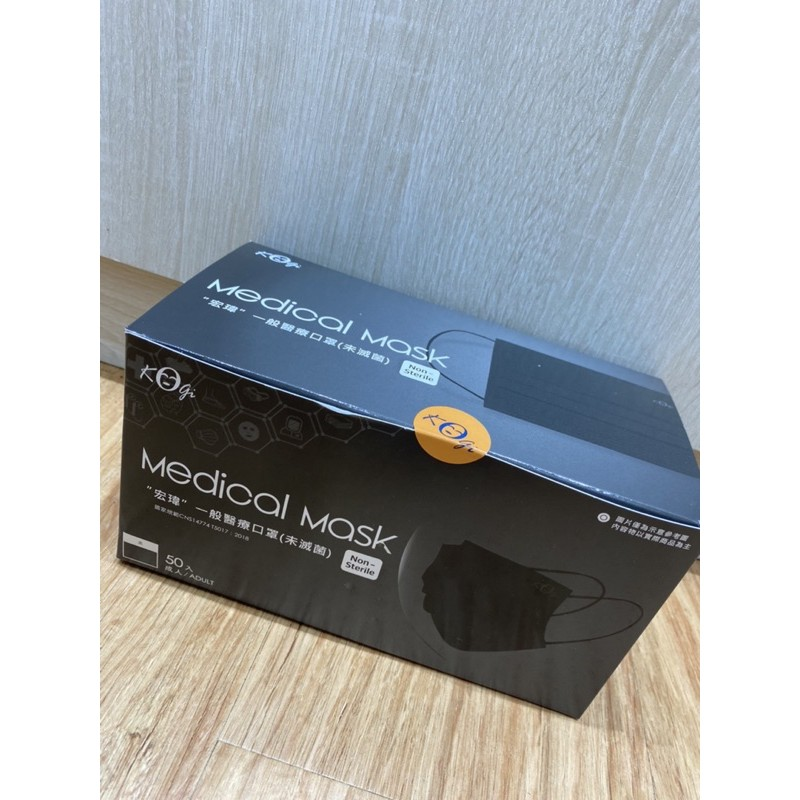 「宏瑋」素色黑色50入雙鋼印一般醫療用口罩
