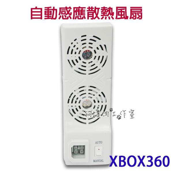 現貨 XBOX360 自動感應散熱風扇 XBOX 360 風扇 散熱 自動 主動偵測 感應式 恆溫 散熱風扇