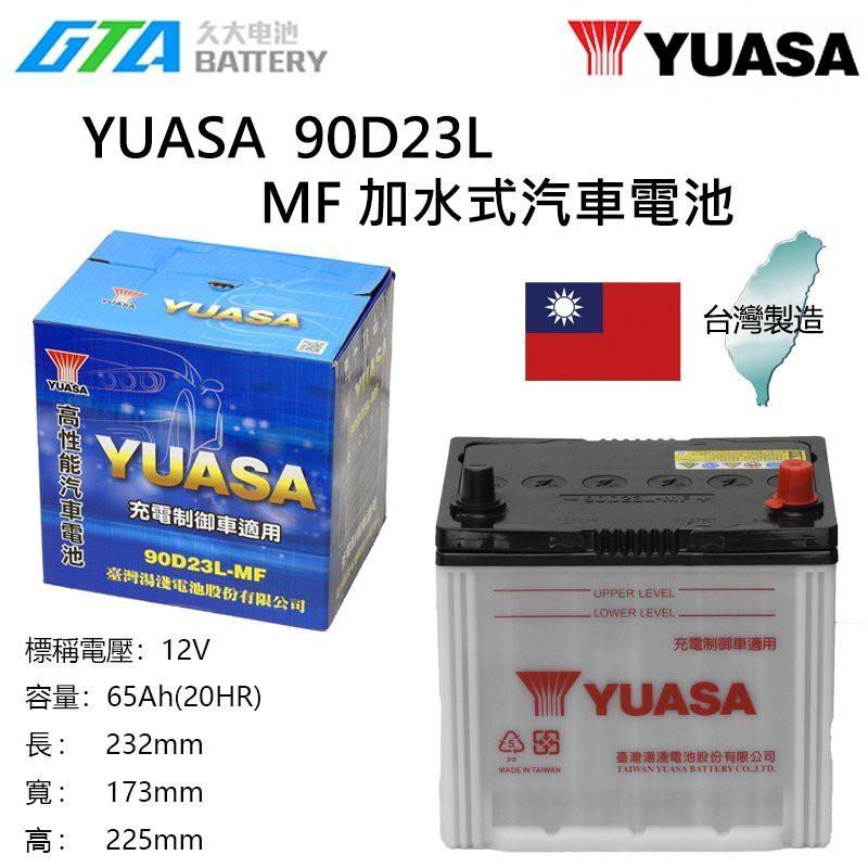 ✚久大電池❚ YUASA 湯淺 90D23L 加水式 汽車電瓶 OUTLANDER 2.4/ 3.0 SAVRIN