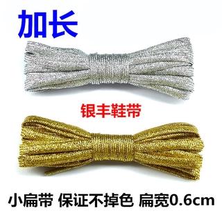 YIN FENG小扁帶 金色銀色不掉色扁寬0.6cm 板鞋帶 休閒鞋帶 運動鞋帶加長
