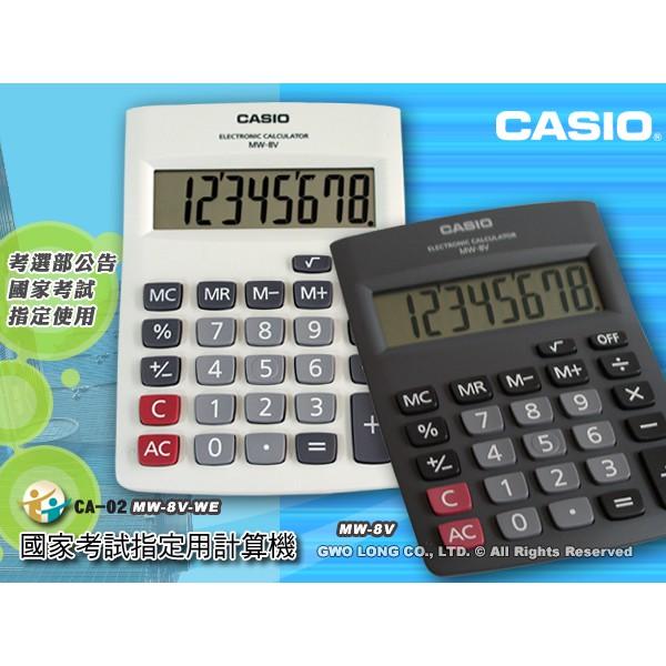 CASIO   國家考試指定使用機型 CASIO MW-8V CA-02 桌上小型計算機 國隆手錶專賣店