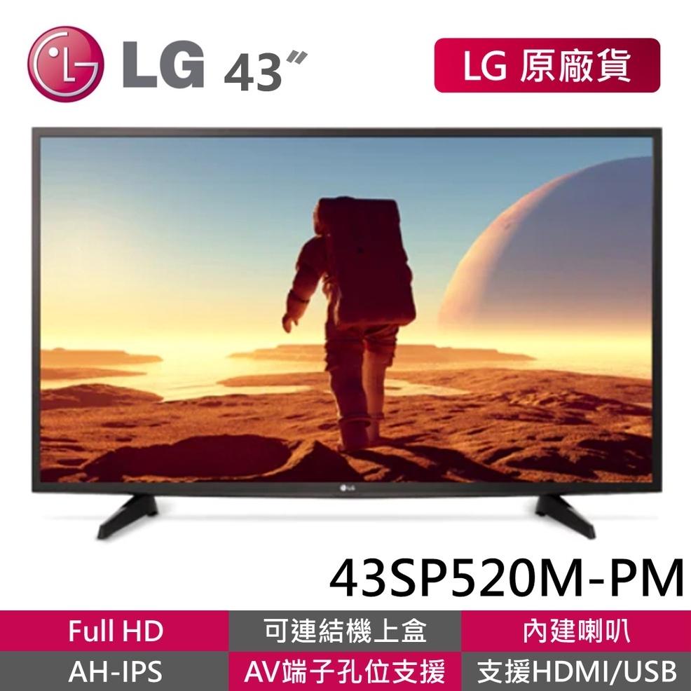 LG 43SP520M-PM 43型【AH-IPS電腦電視螢幕】FHD/可連機上盒/內建喇叭/HDMI
