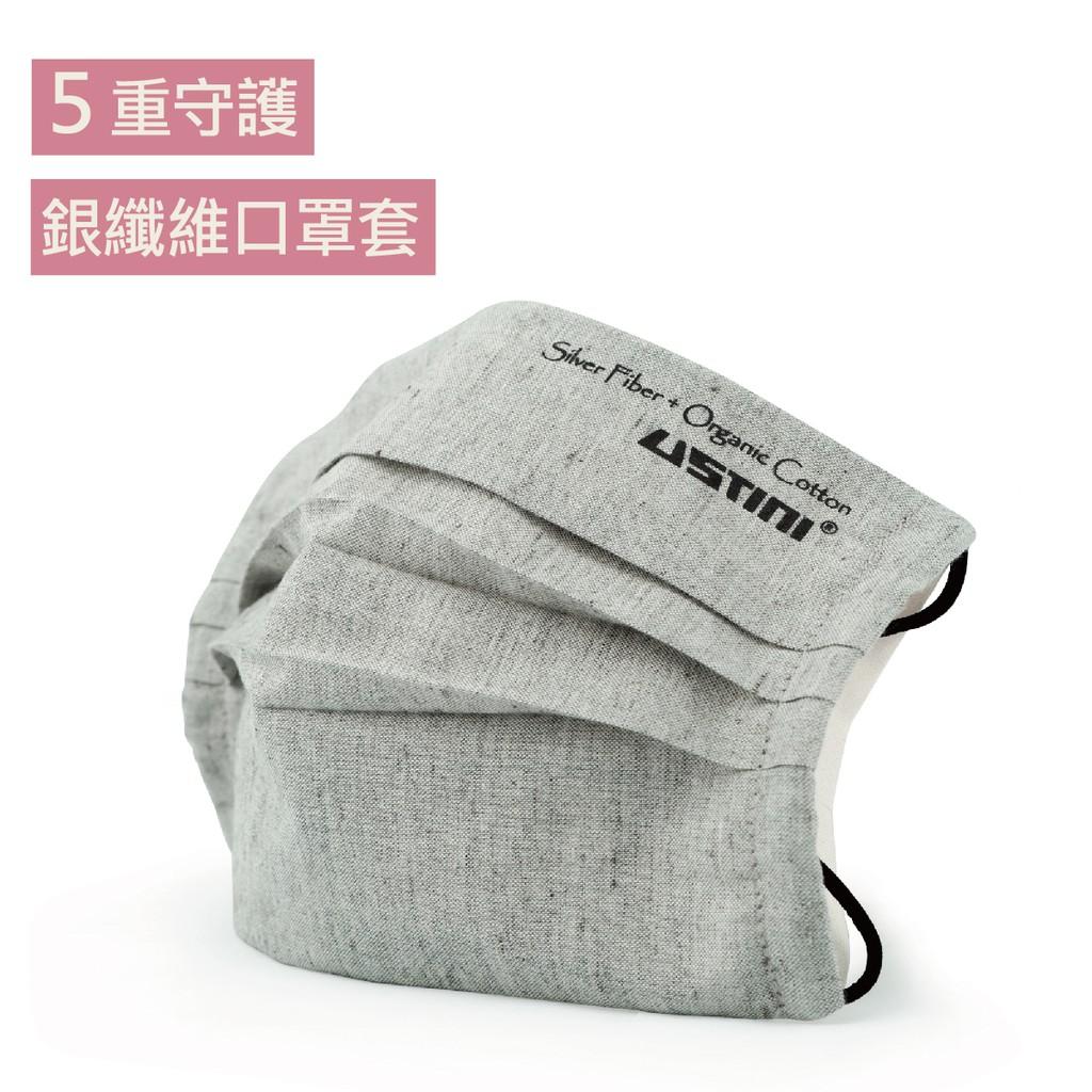 USTINI 抗菌  銀纖維 口罩套 天然有機棉  MIT 防疫小物