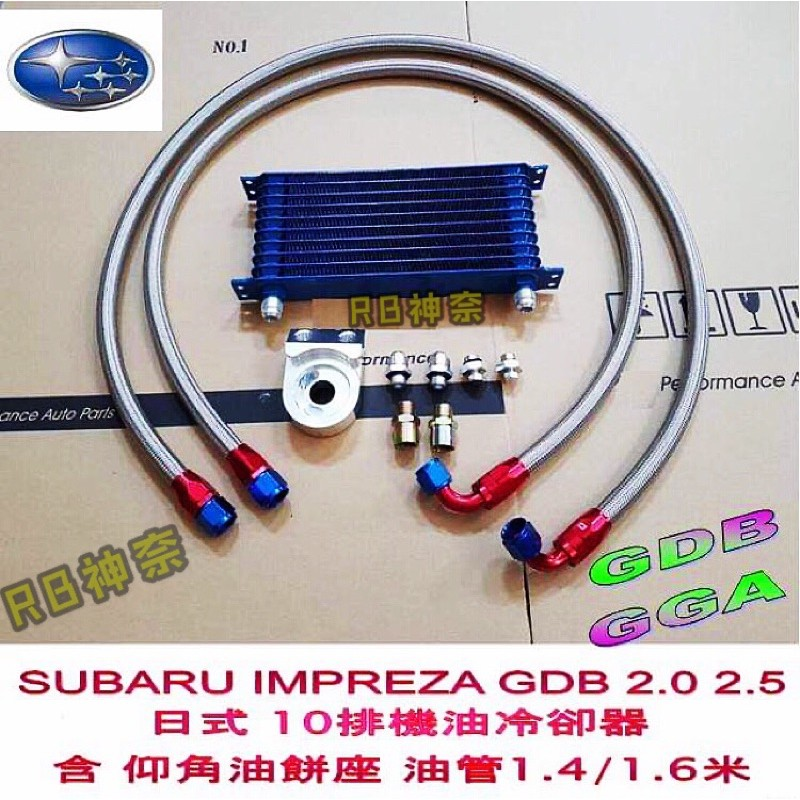 🚗神奈精品🚙Subaru Impreza WRX STI GDB GGA專用 日式 10排機油冷卻器組