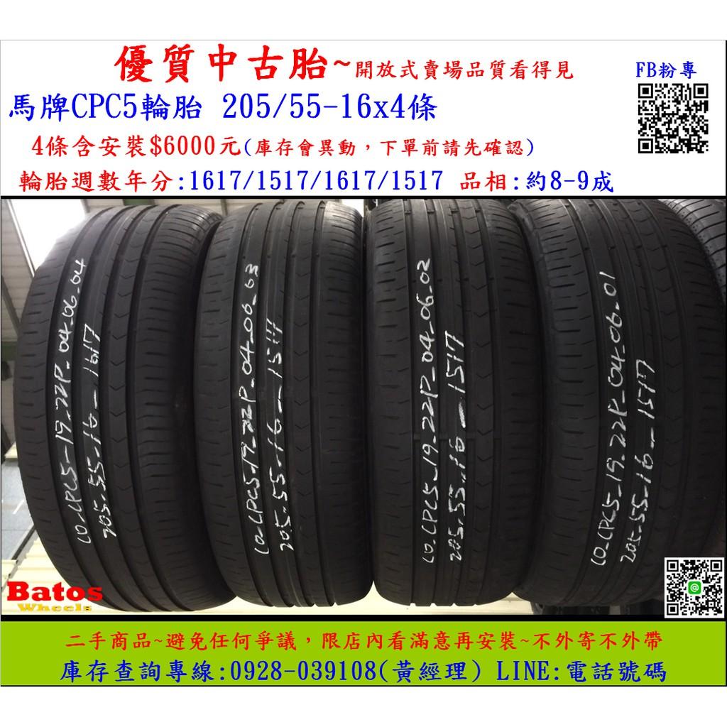 中古/二手輪胎 205/55-16 馬牌 8-9成新 米其林/馬牌/橫濱/普利司通/TOYO/瑪吉斯/固特異