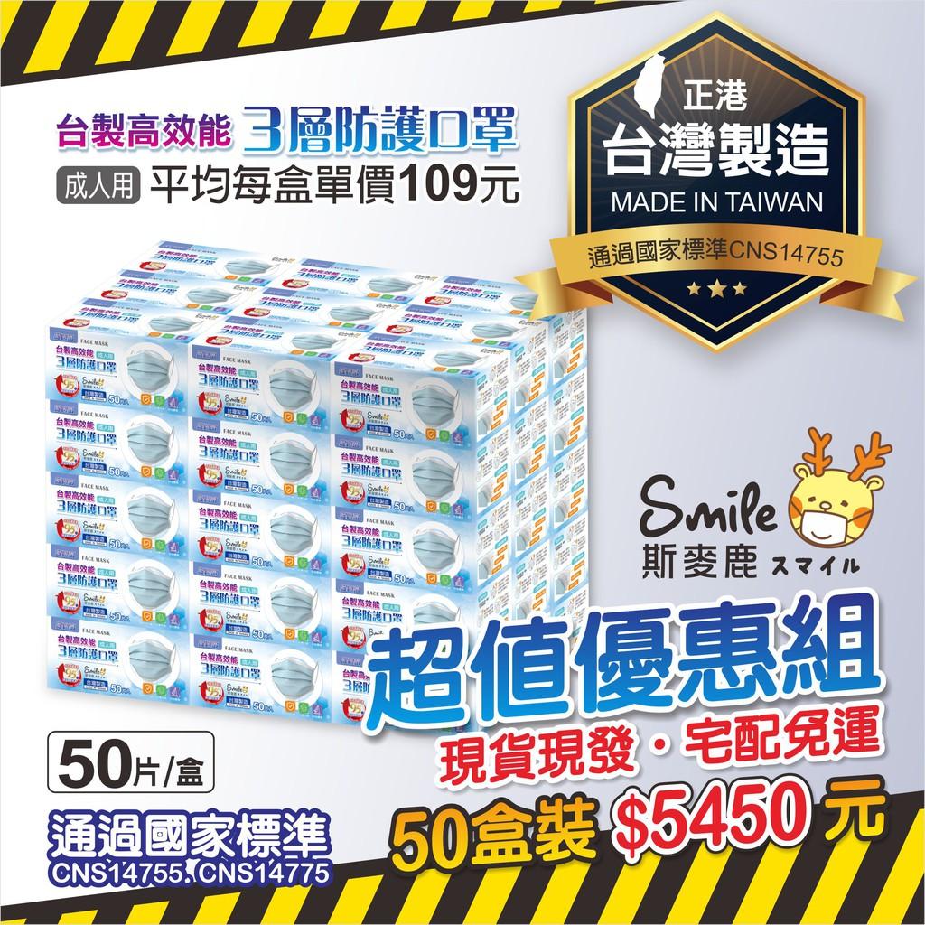 台灣斯麥鹿三層平面口罩台灣製造超值優惠組50盒入現貨現發宅配免運非醫療用