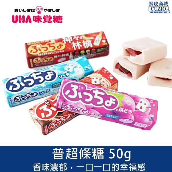 日本 UHA 味覺糖 普超條糖 50g 軟糖 水果軟糖