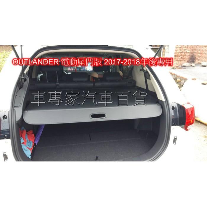 2017-2020年 OUTLANDER 汽車 後車廂 後車箱 遮物簾 拉簾 捲簾 隔板 置物簾 配件 精品 三菱