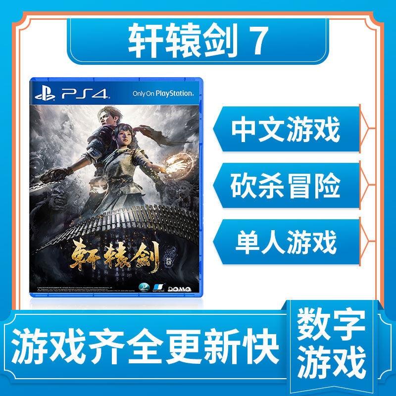 「HBJ 」        PS4遊戲數位版會員 軒轅劍7 下載版PS5二手遊戲遊戲光碟