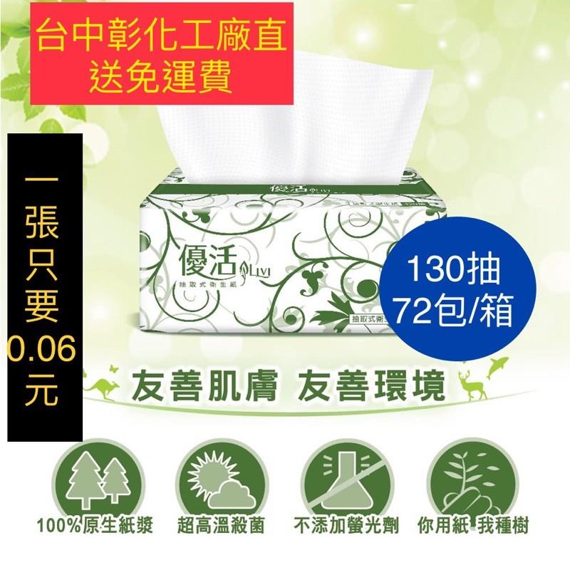 現貨商品【Livi 優活】Livi 優活 抽取式衛生紙(130抽72包/箱)