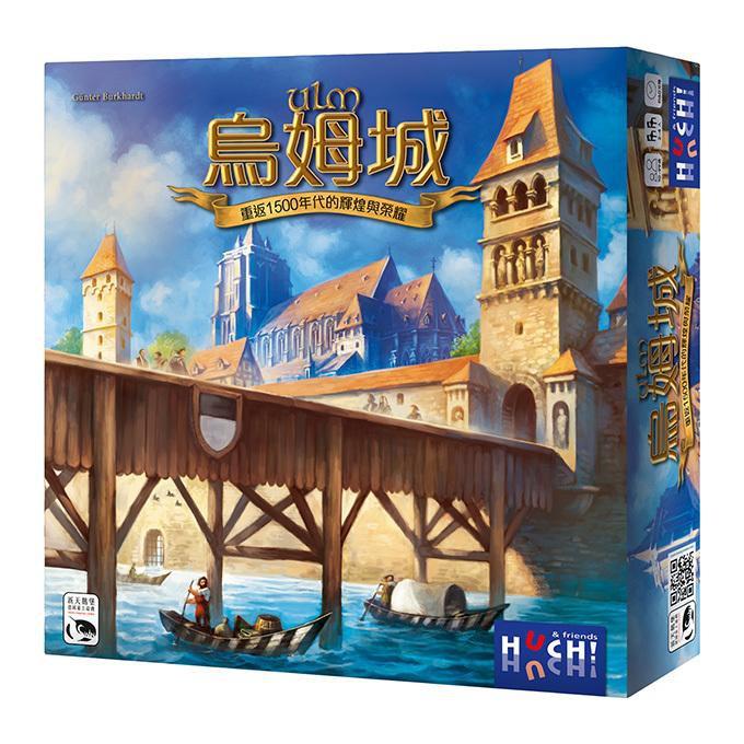 烏姆城 Ulm 繁體中文版 台北陽光桌遊商城