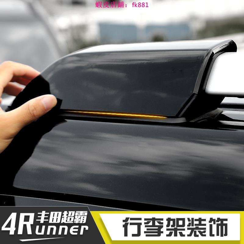 TOYOTA 于豐田超霸4runner車頂行李架裝飾車頂架橫桿改裝配件改裝件 熱銷