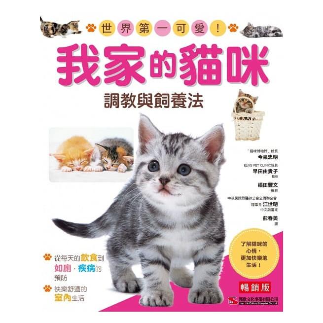 我家的貓咪調教與飼養法 (暢銷版)