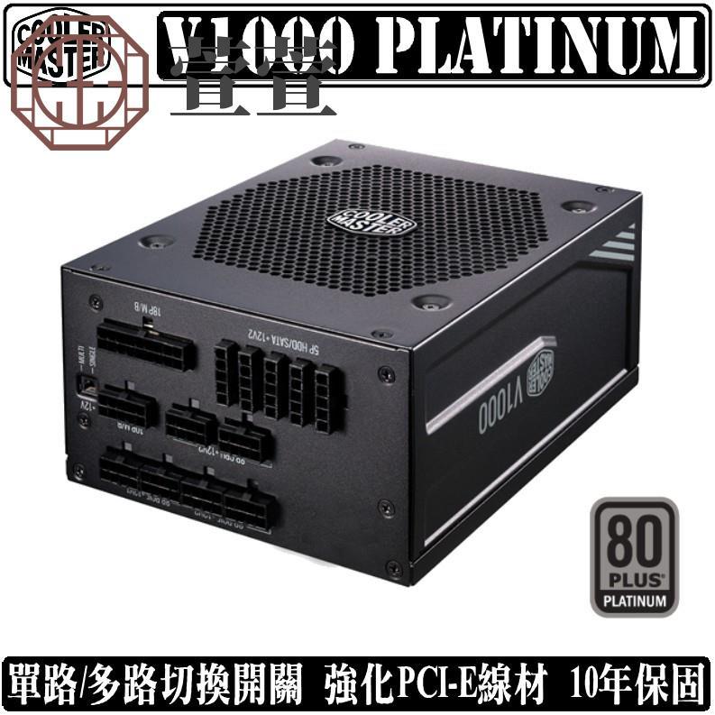 包郵 【現貨+熱銷】Cooler Master V1000 Platinum 1000W 全模組